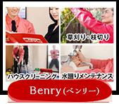 Benry
