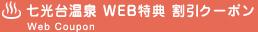 七光台温泉 WEB特典 割引クーポン