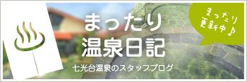 七光台温泉のスタッフブログ まったり温泉日記