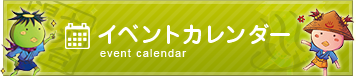イベントカレンダー一覧